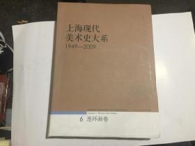 上海现代美术史大系:连环画卷..