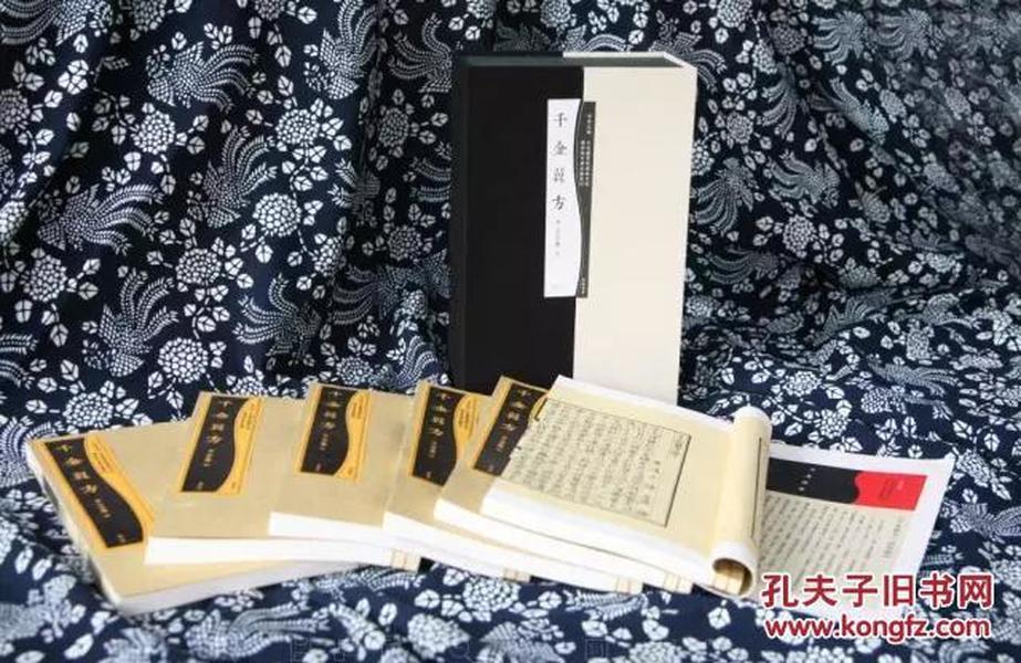 大连图书馆藏域外汉籍珍秘中医古籍丛刊(8开线装 全18函72册)
