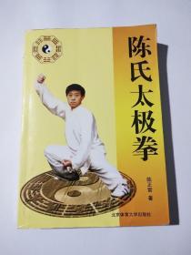 陈氏太极拳/陈正雷/北京体育大学出版社