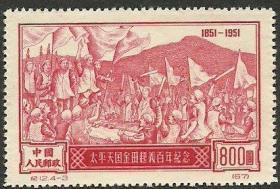 纪12 太平天国金田起义百年纪念 再版(4-3)新票一枚