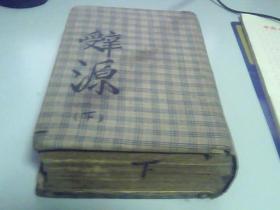 民国旧书,词源下册,1915年9月1印10月1版