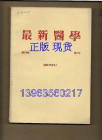 最新医学 1983.4【日文版】