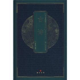 中华国粹经典文库:古诗