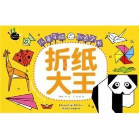 兒童手腦創意全書:折紙大王