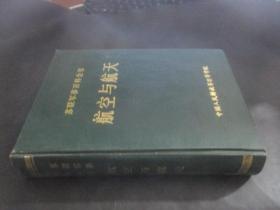 苏联军事百科全书:航空与航天