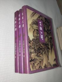 金庸作品集:笑傲江湖 1-3
