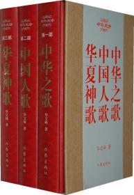 中华史诗(三册) 9787506368094