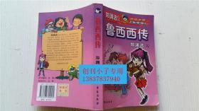鲁西西传 郑渊洁著 学苑出版社 9787507709995