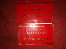 上海市南市区第八届运动会运动成绩证书两本(11.5X7厘米)——姚文(目前活跃于体育界,请书友百度自查)