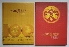 台湾邮票年册-- 2011年(包含邮票+小全张+生肖样张)