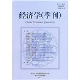 【正版 非二手 未翻閱】經濟學(季刊)(第6卷·第4期 總第26期)
