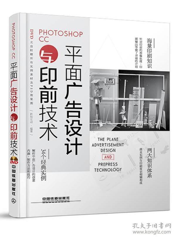 Photoshop CC平面广告设计与印前技术(配盘)