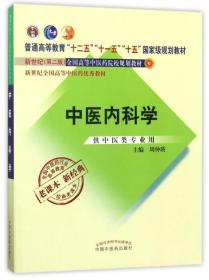 全国中医药行业高等教育经典老课本·中医内科学