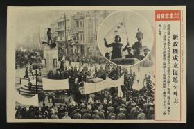 侵华史料 《新政权成立促进呼喊》东京日日写真特报 宣传页老照片写真 单面 1939年12月15日 图为武汉民众为新政权成立的促进大会而在街头呼喊 一女性在孙中山铜像前手持讲演队旗帜