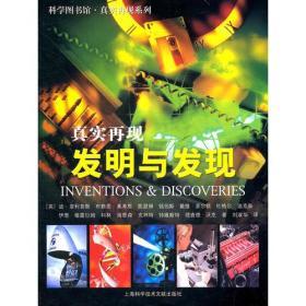 发明与发现