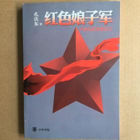 红色娘子军:中国戏剧发展纵论