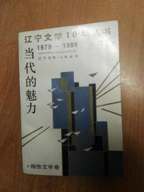 辽宁文学10年丛书 (1979-1989)——报告文学卷:当代的魅力