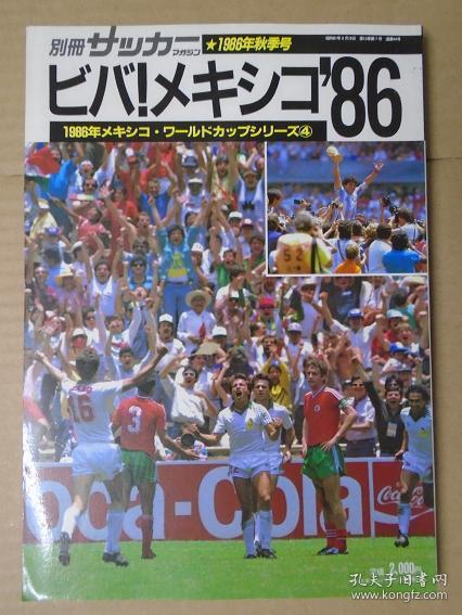 《1986年墨西哥世界杯决赛阶段赛后秋季号写真集》(阿根廷再夺世界杯