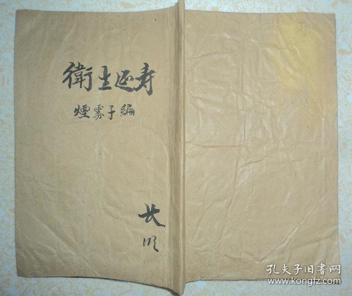 孤本、清代木刻、【卫生延寿】、全一册。