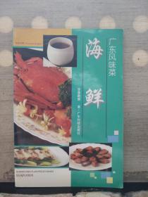 广东风味菜:海鲜