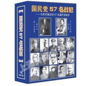 【全新扑克牌】《国民党反动派57名战犯头像(蒋介石等)》珍藏版扑克牌 印刷精美