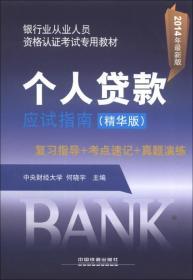 银行业从业人员资格认证考试专用教材:个人贷款应试指南(精华版)(2014年最新版)