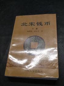 北宋钱币下(兰州大学出版社)