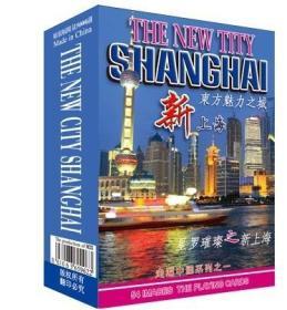 【全新扑克牌】《东方魅力城市——新上海风光》珍藏版扑克牌 印刷精美