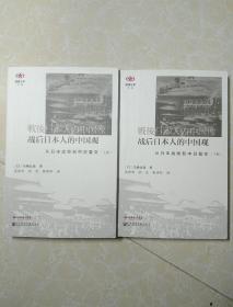 战后日本人的中国观:从日本战败到中日复交