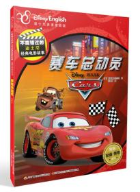 赛车总动员(迪士尼英语家庭版)/精编双语美绘系列  ZJXH