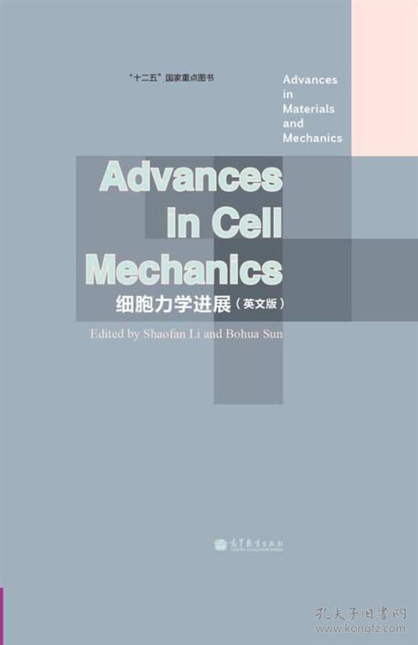 细胞力学进展.英文版