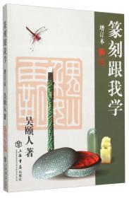 篆刻跟我学(增订本)