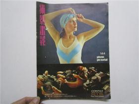 摄影画报 1977年第144期(香港摄影画报社编辑出版)