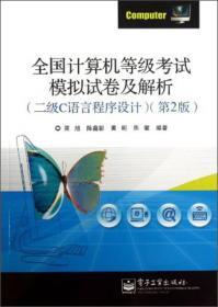 全国计算机等级考试模拟试卷及解析(二级C语言程序设计)(第2版)