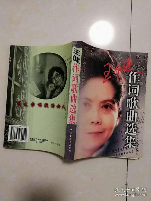 【珍罕 王健  签名 赠本 有上款】王健作词歌曲选集======1998年1 一版一印