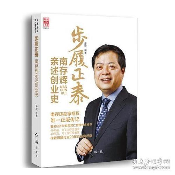 步履正泰:南存辉亲述创业史
