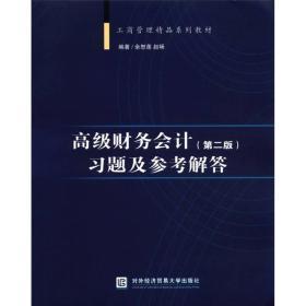 工商管理精品系列教材:高级财务会计主题及参考解答(第2版)
