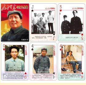 【全新扑克牌】《毛泽东与红色圣地(延安、西柏坡等)》珍藏版扑克牌 印刷精美