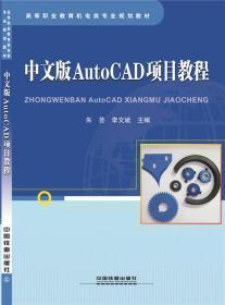 中文版AutoCAD项目教程