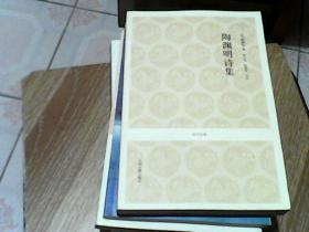 国学经典:陶渊明诗集(待徐正英的签名本)