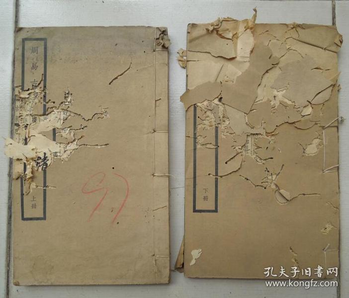 周易古义(上下册七卷全)