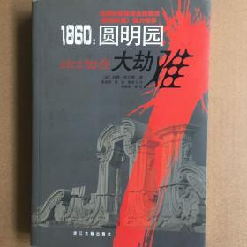 1860:圆明园大劫难