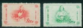 邮票 纪21 三八妇女节全套新