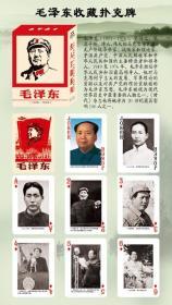 【全新扑克牌】《伟人毛泽东》珍藏版扑克牌 印刷精美