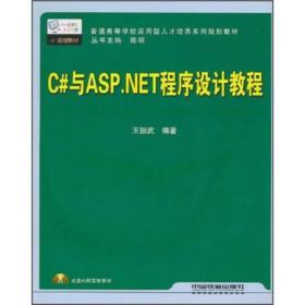 C # and ASP.NET programming tutorial