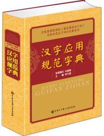 9787500093466汉字应用规范字典