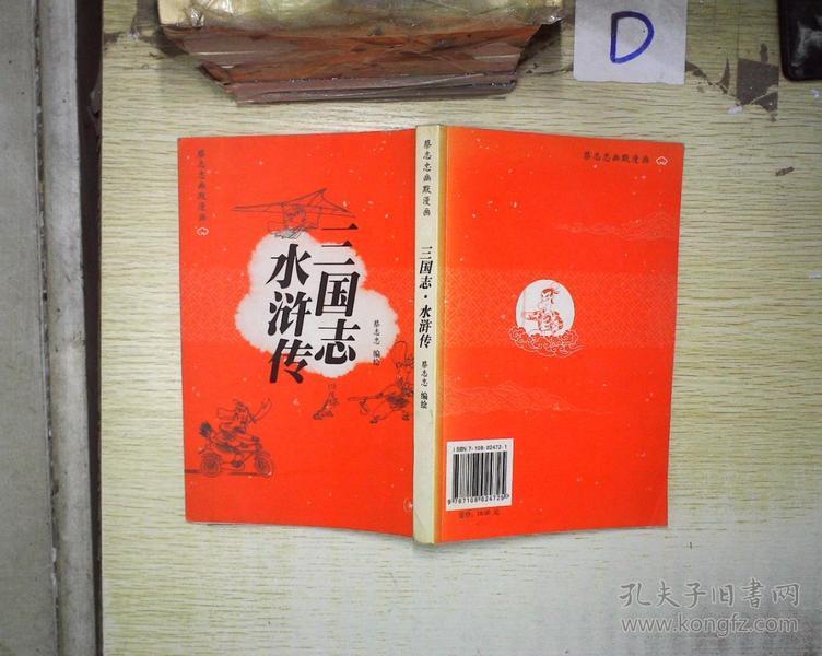 三国志 水浒传 ,