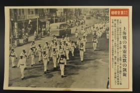 侵华史料 《上海战役中的英灵沉默凯旋》 东京日日写真特报 新闻宣传页老照片 东京日日新闻社发行 1937年8月29日 图为上海战役中战亡的四十名官兵的遗体,在27日回到横须贺并举行葬礼。