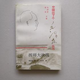 中国出了个毛泽东丛书:挥师大决战。