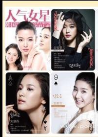 【全新扑克牌】《韩国人气女明星(金喜善、全智贤、宋慧乔等)》珍藏版扑克牌 印刷精美